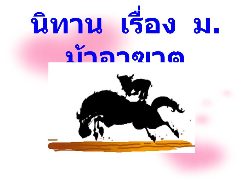 ขณะที่ม้ากำลังกินน้ำอย่างหิว กระหายอยู่ที่ริมลำธารแห่งหนึ่ง หมูป่าก็เดินลุยลงไปในลำธารจน น้ำขุ่นกินไม่ได้ ม้าโมโหยิ่งนัก