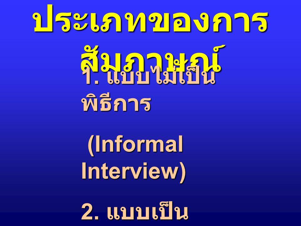 ประเภทของการ สัมภาษณ์ 1.แบบไม่เป็น พิธีการ (Informal Interview) (Informal Interview) 2.