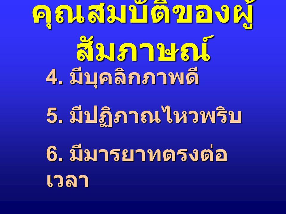 ข้อปฏิบัติในการ สัมภาษณ์ 4.สร้างบรรยากาศความ เป็นกันเอง 5.