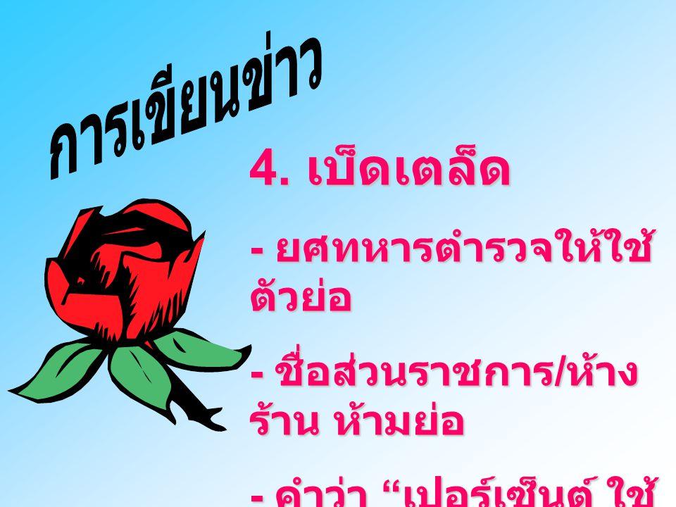 ประชากรไทยมีมากกว่า หกสิบล้านคนแล้ว สิบสองประเทศในภูมิภาค เอเซียกำหนดจะเปิด ประชุมว่าด้วยการ แก้ปัญหาการจราจรใน เมืองใหญ่ เด็กที่มีอายุต่ำกว่า 3 ขวบควรรับวัคซีน