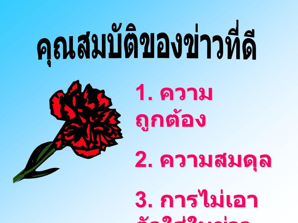 7. ความขัดแย้ง 8. องค์ประกอบ เกี่ยวกับเพศ 9. อารมณ์ 10. ความก้าวหน้า