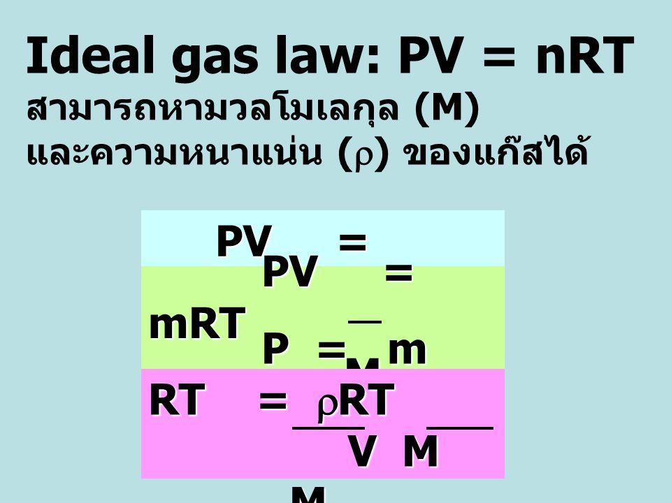 PV = nRT PV = mRT PV = mRT M P = m RT =  RT P = m RT =  RT V M M V M M Ideal gas law: PV = nRT สามารถหามวลโมเลกุล (M) และความหนาแน่น (  ) ของแก๊สได้