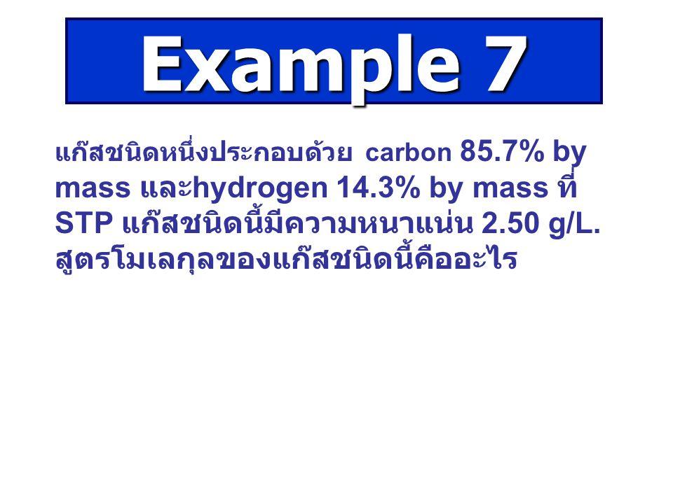 แก๊สชนิดหนึ่งประกอบด้วย carbon 85.7% by mass และ hydrogen 14.3% by mass ที่ STP แก๊สชนิดนี้มีความหนาแน่น 2.50 g/L.