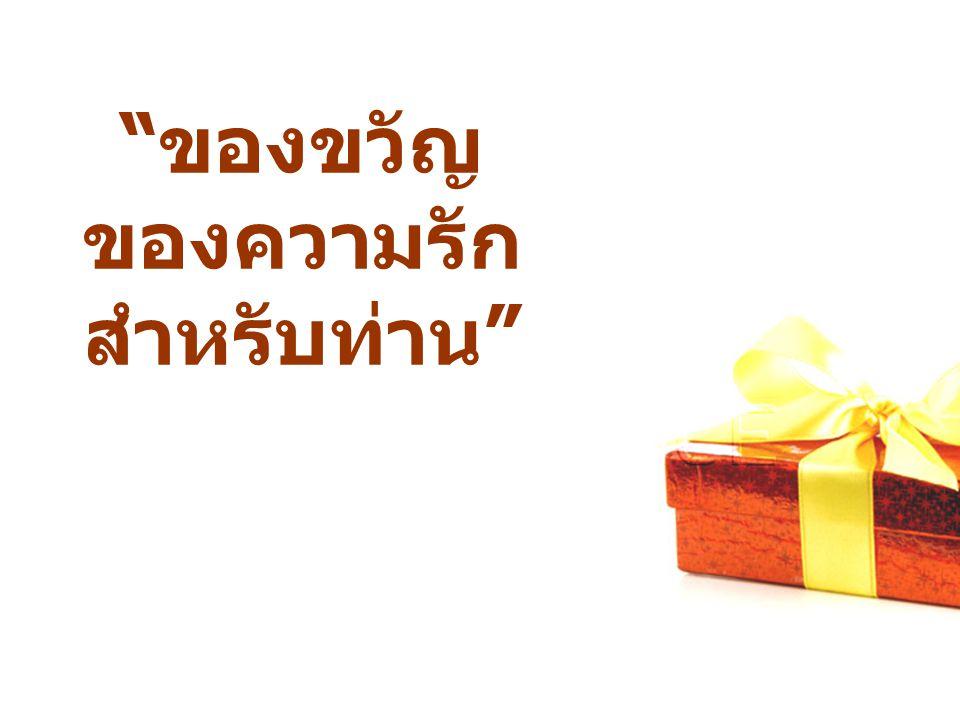 ของขวัญ ของความรัก สำหรับท่าน