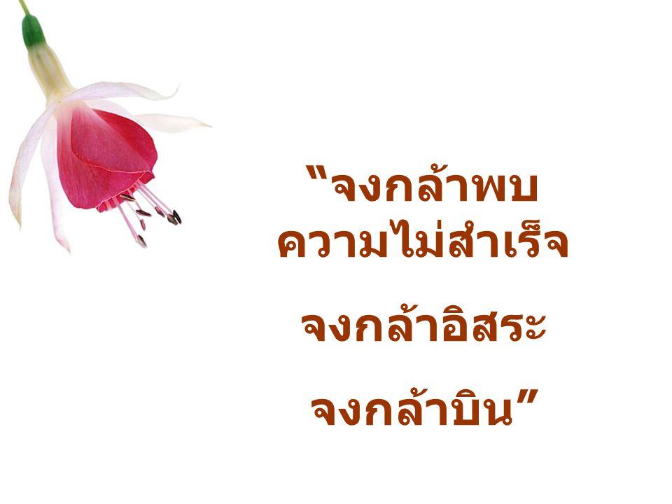 จงกล้าพบ ความไม่สำเร็จ จงกล้าอิสระ จงกล้าบิน