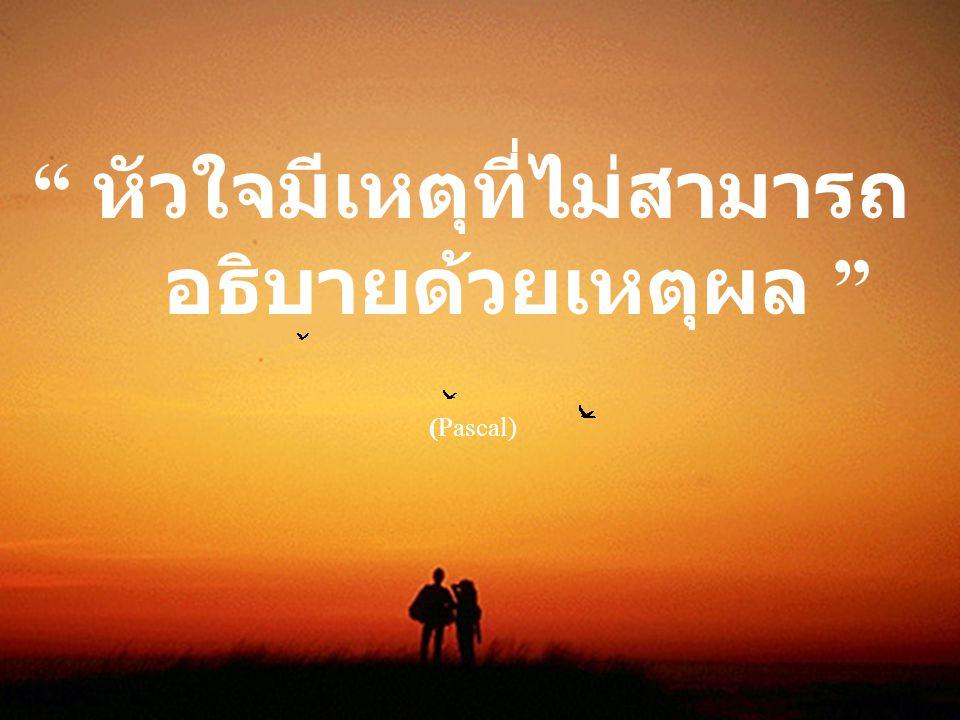 """"""" เราไม่สามารถเห็นหรือแตะ ต้อง สิ่งที่สวยที่สุดของ ชีวิต... สิ่งที่สวยที่สุดของ ชีวิต... แต่เราสามารถสัมผัส สิ่งเหล่านั้น ด้วยสิตใจ """" สิ่งเหล่านั้น ด้"""