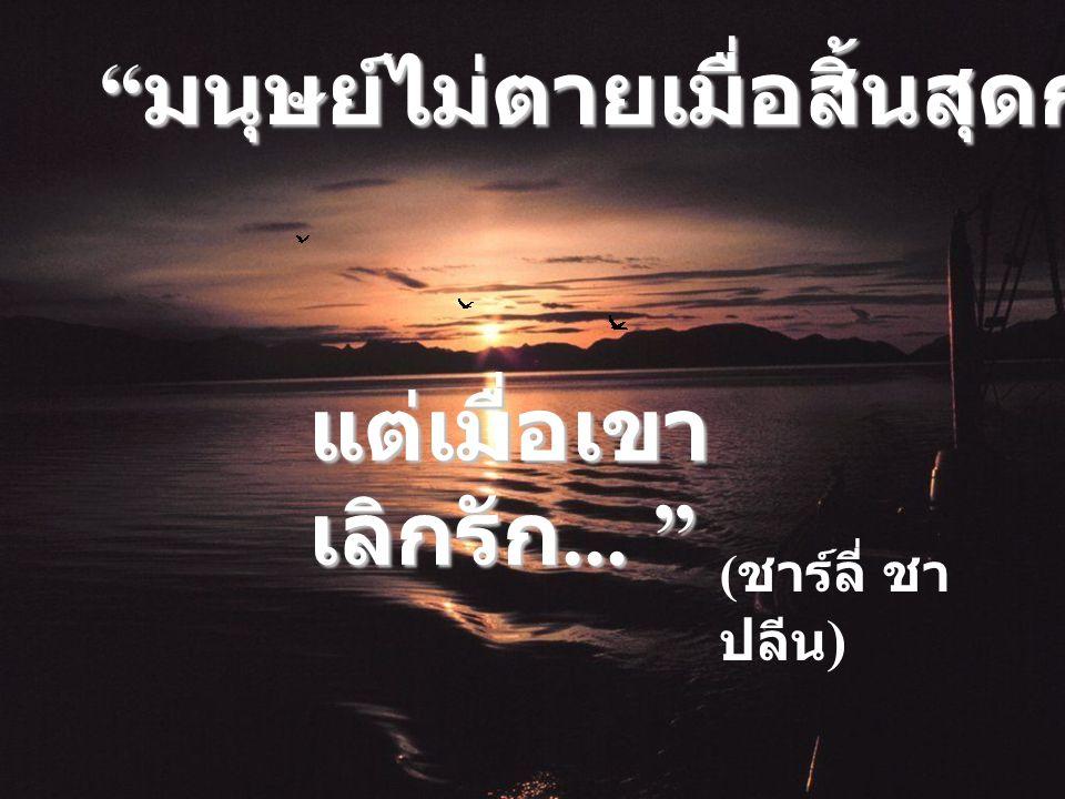 """"""" หัวใจมีเหตุที่ไม่สามารถ อธิบายด้วยเหตุผล """" (Pascal)"""