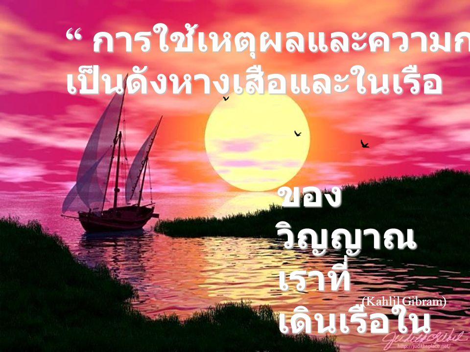 ไม่มีลมหนุน สำหรับคน เรือที่ ไม่ทราบว่า เขาจะไป ไหน