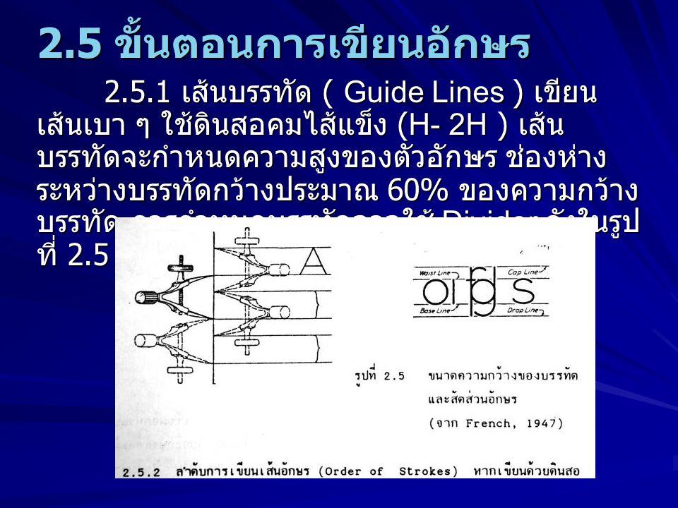 2.5 ขั้นตอนการเขียนอักษร 2.5.1 เส้นบรรทัด ( Guide Lines ) เขียน เส้นเบา ๆ ใช้ดินสอคมไส้แข็ง (H- 2H ) เส้น บรรทัดจะกำหนดความสูงของตัวอักษร ช่องห่าง ระห