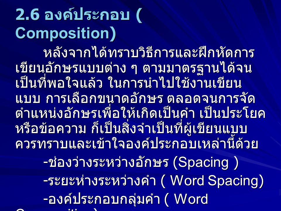 2.6 องค์ประกอบ ( Composition) หลังจากได้ทราบวิธีการและฝึกหัดการ เขียนอักษรแบบต่าง ๆ ตามมาตรฐานได้จน เป็นที่พอใจแล้ว ในการนำไปใช้งานเขียน แบบ การเลือกข