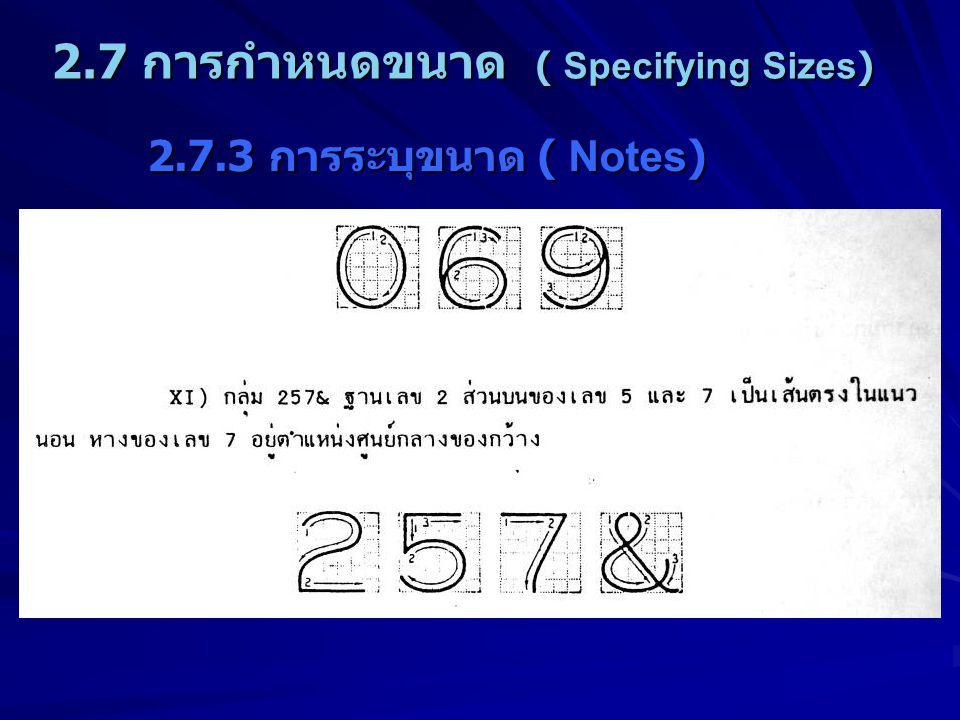2.7 การกำหนดขนาด ( Specifying Sizes) 2.7.3 การระบุขนาด ( Notes)