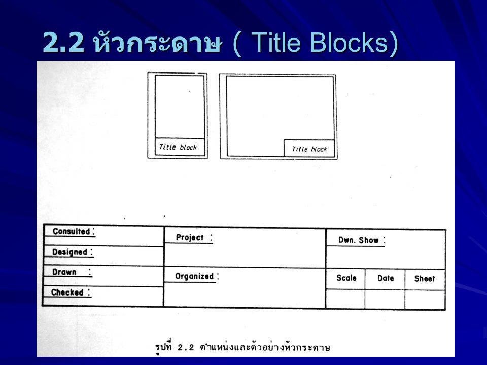 2.2 หัวกระดาษ ( Title Blocks)