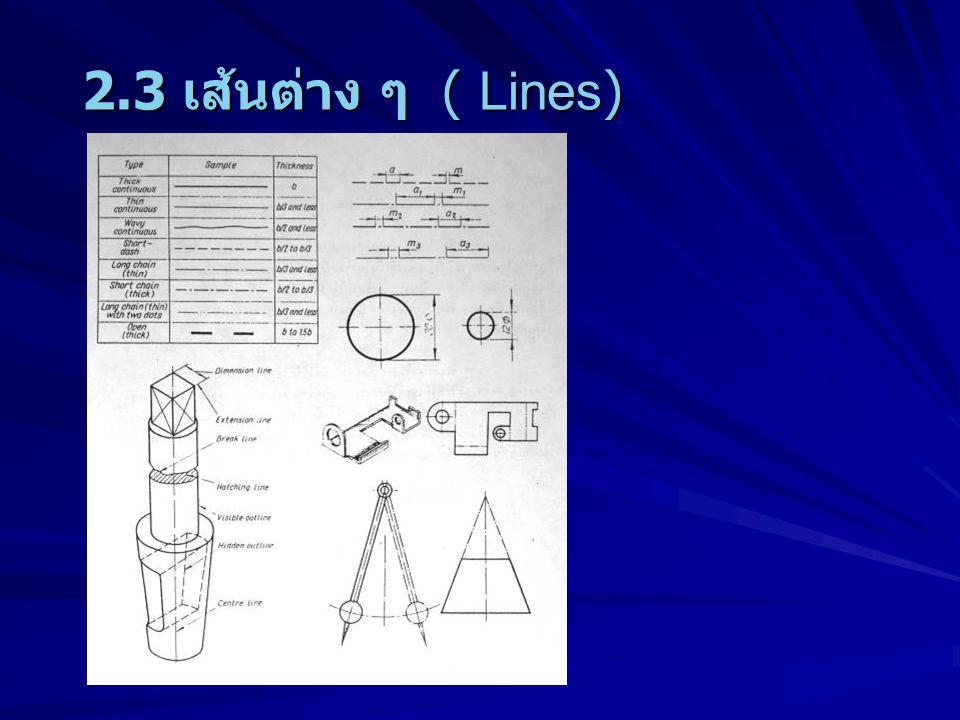 2.3 เส้นต่าง ๆ ( Lines)