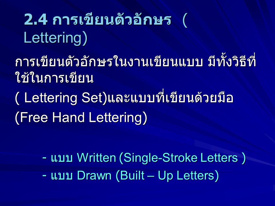 2.4 การเขียนตัวอักษร ( Lettering) การเขียนตัวอักษรในงานเขียนแบบ มีทั้งวิธีที่ ใช้ในการเขียน ( Lettering Set) และแบบที่เขียนด้วยมือ (Free Hand Letterin