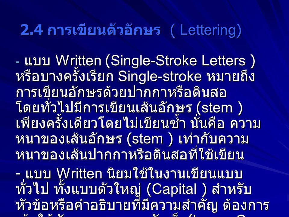 2.4 การเขียนตัวอักษร ( Lettering) - แบบ Written (Single-Stroke Letters ) หรือบางครั้งเรียก Single-stroke หมายถึง การเขียนอักษรด้วยปากกาหรือดินสอ โดยทั