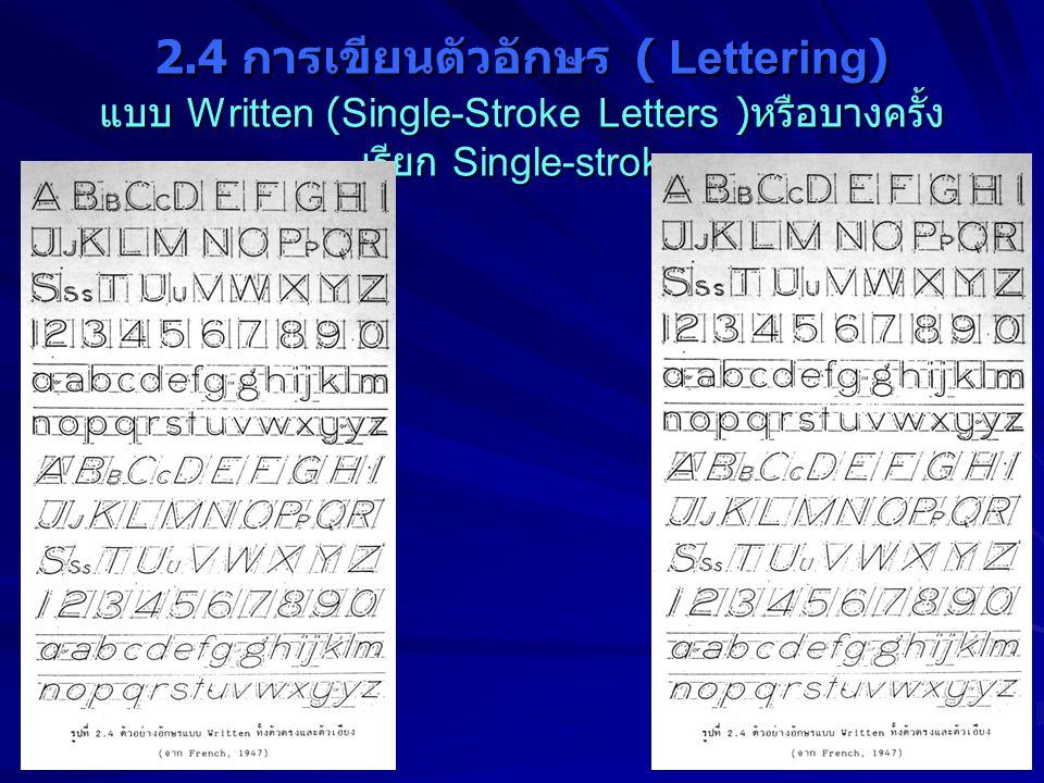 2.4 การเขียนตัวอักษร ( Lettering) แบบ Written (Single-Stroke Letters ) หรือบางครั้ง เรียก Single-stroke