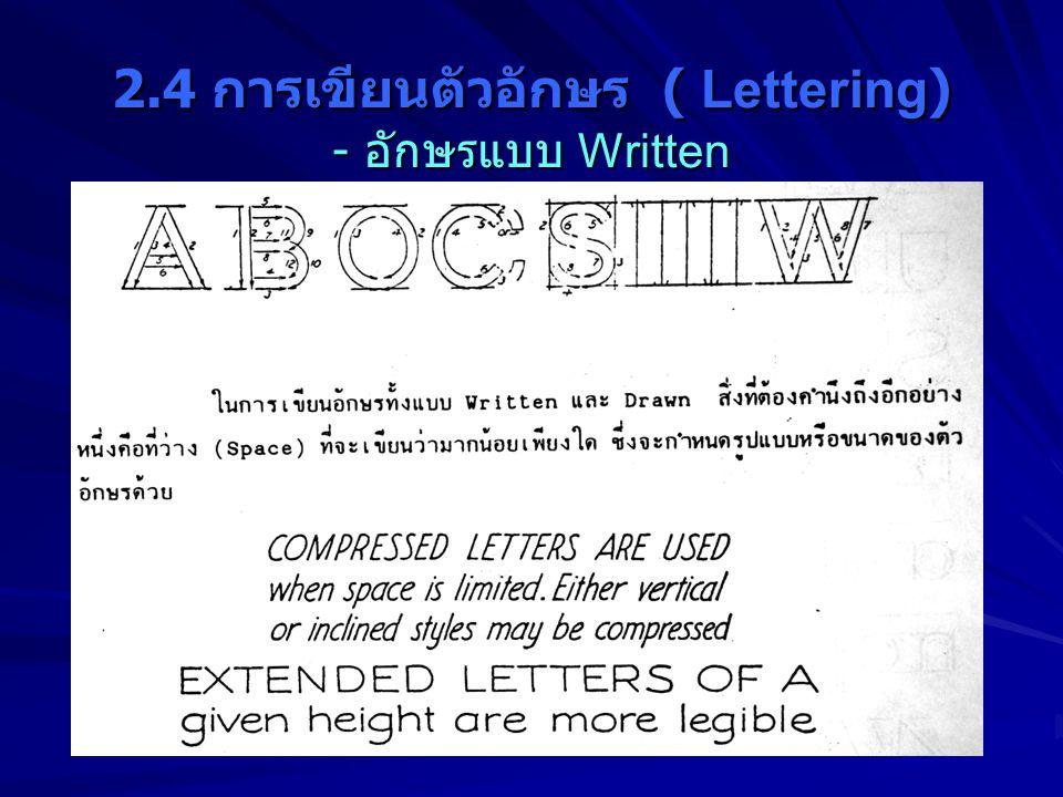 2.4 การเขียนตัวอักษร ( Lettering) - อักษรแบบ Written