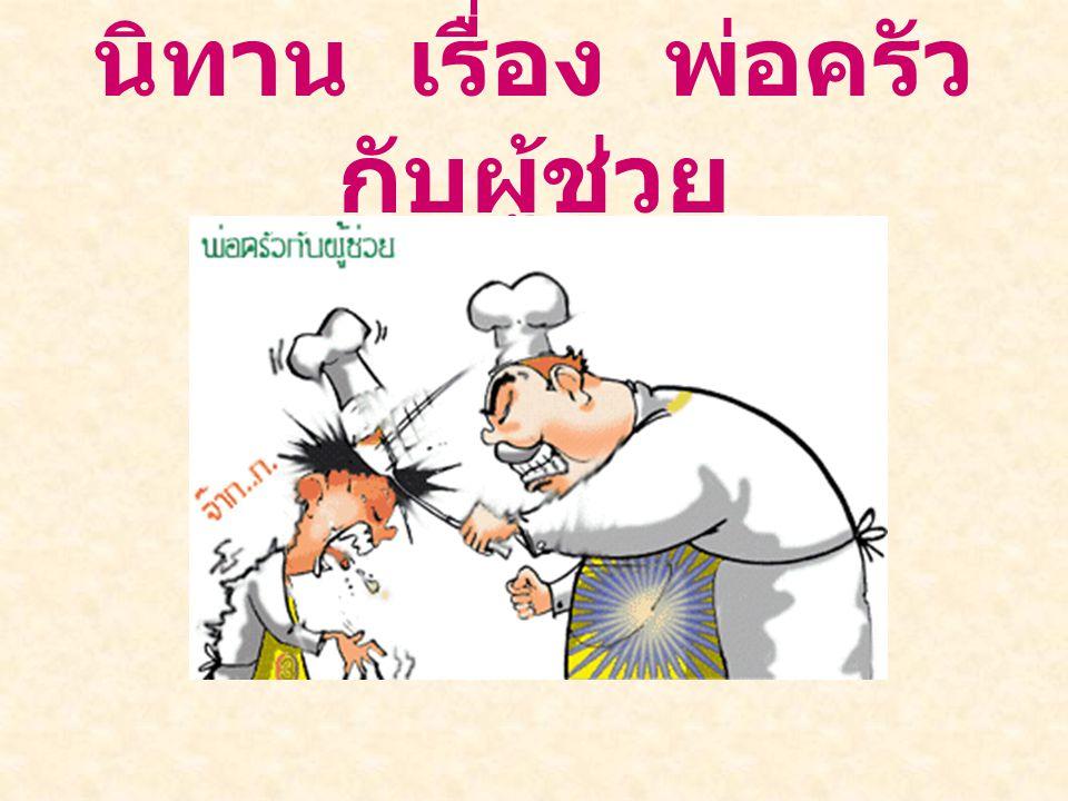 นิทาน เรื่อง พ่อครัว กับผู้ช่วย