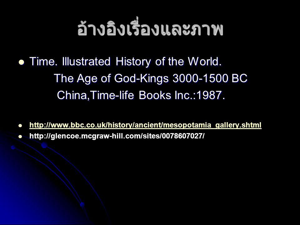 อ้างอิงเรื่องและภาพ  Time. Illustrated History of the World. The Age of God-Kings 3000-1500 BC The Age of God-Kings 3000-1500 BC China,Time-life Book
