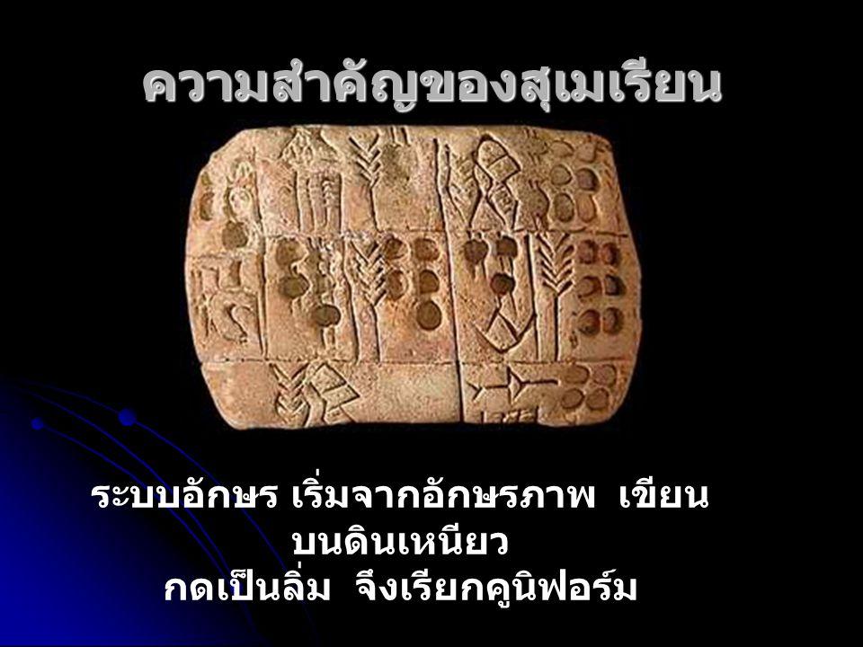 เสาหิน หรือที่เรียกว่า Stete (stee-lee) แสดงภาพพระเจ้าฮัมมูราบีทรงรับกฏหมายจาก สุริยะเทพ ตอนล่าง ของเสาหิน จารึก ประมวล กฎหมาย ฮัมมูราบี