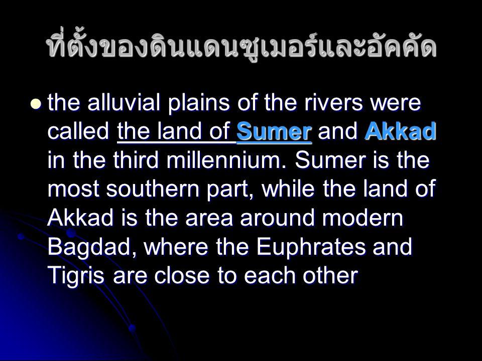 ที่ตั้งของดินแดนซูเมอร์และอัคคัด  the alluvial plains of the rivers were called the land of Sumer and Akkad in the third millennium. Sumer is the mos