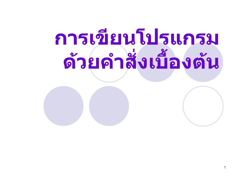 12 เช่น char name[ ] = Mickey ; int age = 20; printf( %s is %d years old. , name, age); ผลลัพธ์ที่ได้คือ Mickey is 20 years old.