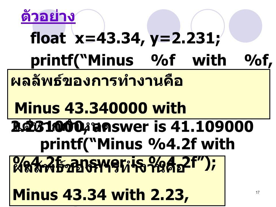 """17 ตัวอย่าง float x=43.34, y=2.231; printf(""""Minus %f with %f, answer is %f"""", x, y, x-y); ผลลัพธ์ของการทำงานคือ Minus 43.340000 with 2.231000, answer i"""
