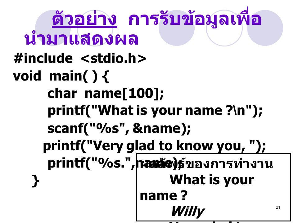 21 ตัวอย่าง การรับข้อมูลเพื่อ นำมาแสดงผล #include void main( ) { char name[100]; printf(