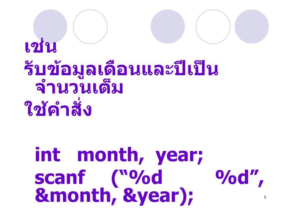 """6 เช่น รับข้อมูลเดือนและปีเป็น จำนวนเต็ม ใช้คำสั่ง int month, year; scanf (""""%d %d"""", &month, &year);"""
