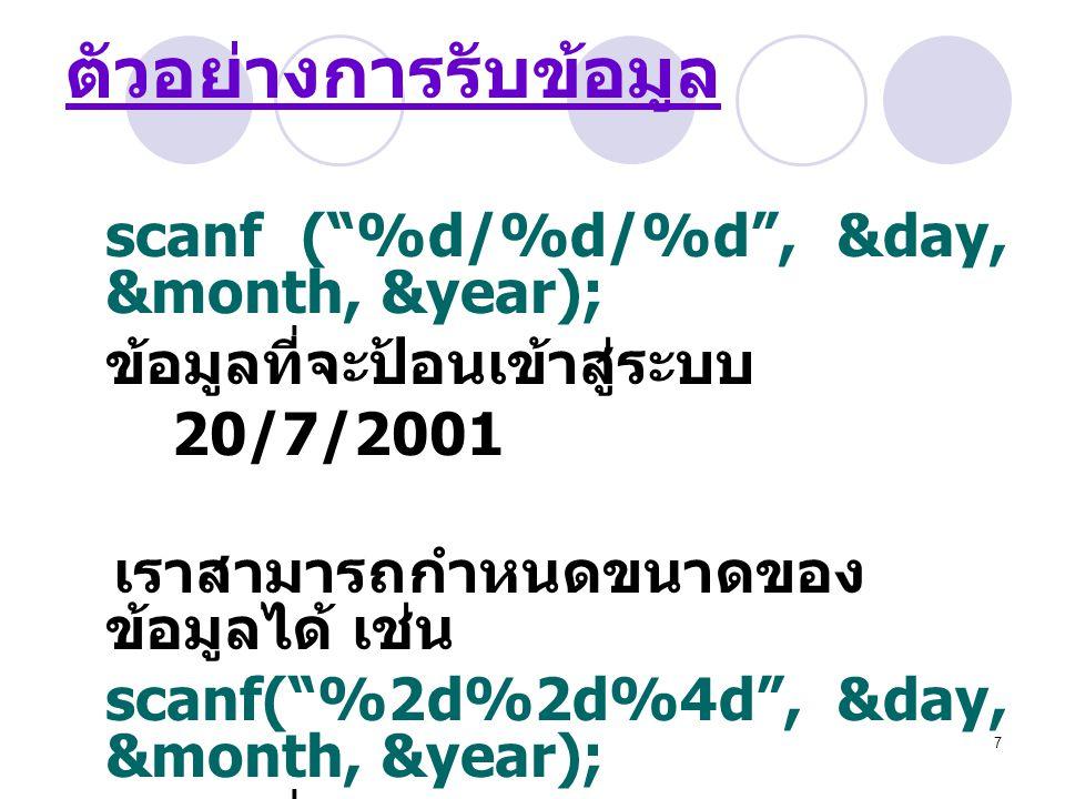 8 ฟังก์ชันมาตรฐานใช้ แสดงผลทางจอภาพ printf  printf ( สายอักขระ ) ;  printf ( รูปแบบ , อากิวเมนต์ 1, อากิว เมนต์ 2,..