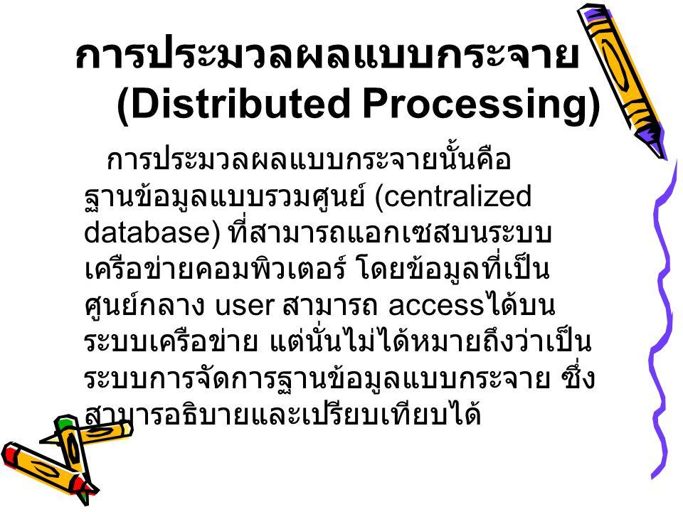 ระบบการจัดการฐานข้อมูลแบบ ขนาน (Parallel DBMS) ระบบการจัดการฐานข้อมูลแบบขนานคือ DBMS ที่รันบนมัลติโปรเซสเซอร์ และดิสก์ จัดเก็บข้อมูลได้ถูกออกแบบให้ Execute ใน ลักษณะคู่ขนาน ส่งผลให้ระบบทำงานมี ประสิทธิภาพยิ่งขึ้นทั้งในด้านของ scalability, reliability และ performance ซึ่งสามารถนำเครื่องคอมพิวเตอร์หลาย ๆ เครื่องมาเชื่อมต่อในลักษณะคู่ขนานเป็น เครือข่ายเสมือนกับเป็นการทำงานบนเครื่อง เดียว และมีความสามารถในการประมวลผล ด้วยความเร็วเทียบเท่ากับเครื่องระดับใหญ่