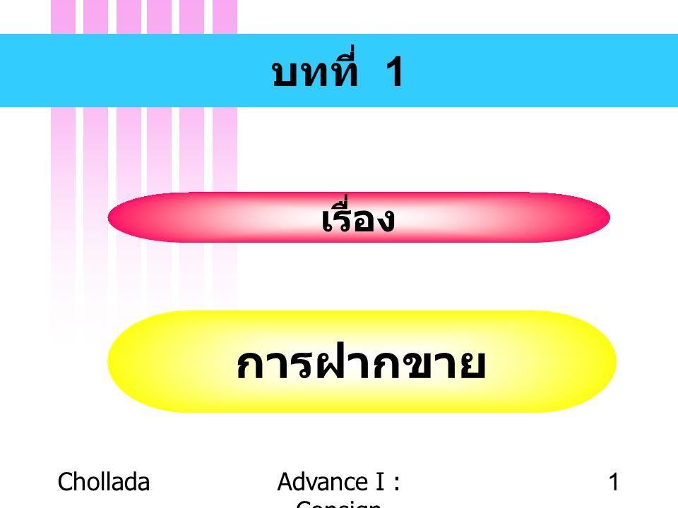 CholladaAdvance I : Consign 1 บทที่ 1 เรื่อง การฝากขาย