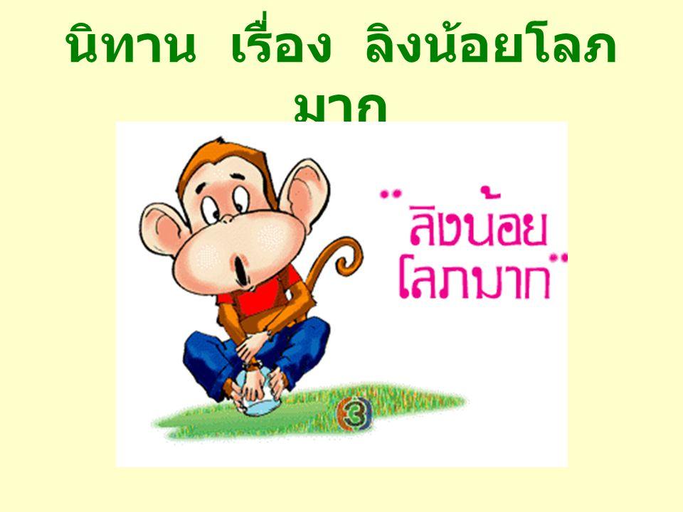 นิทาน เรื่อง ลิงน้อยโลภ มาก