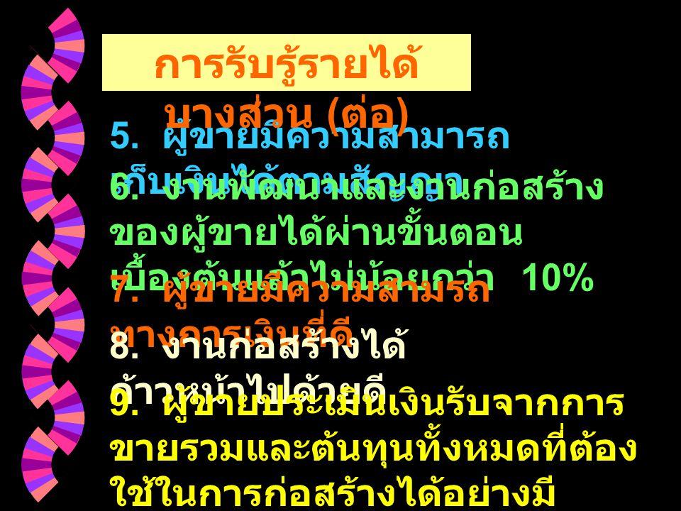 5.ผู้ขายมีความสามารถ เก็บเงินได้ตามสัญญา 6.