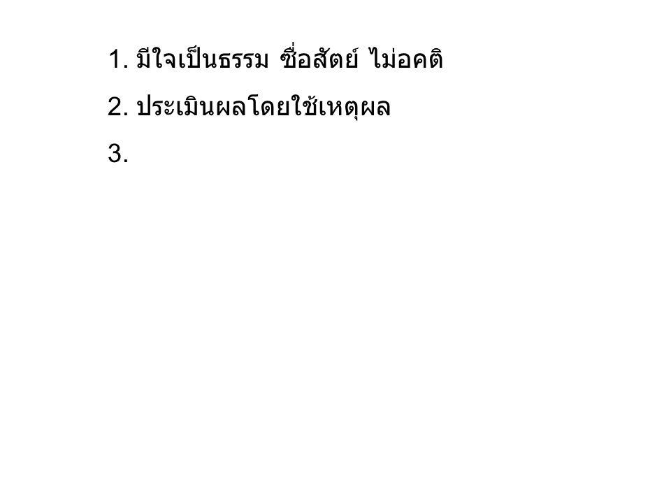 1. มีใจเป็นธรรม ซื่อสัตย์ ไม่อคติ 2. ประเมินผลโดยใช้เหตุผล 3.