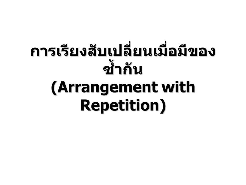การเรียงสับเปลี่ยนเมื่อมีของ ซ้ำกัน (Arrangement with Repetition)