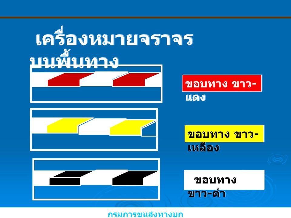 ขอบทาง ขาว - เหลือง ขอบทาง ขาว - แดง ขอบทาง ขาว - ดำ กรมการขนส่งทางบก เครื่องหมายจราจร บนพื้นทาง