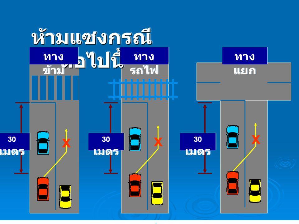 กรมการขนส่งทางบก ห้ามแซงกรณี ต่อไปนี้ ทาง ข้าม ทาง รถไฟ ทาง แยก x x x 30 เมตร