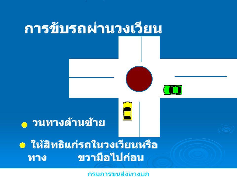 การขับรถผ่านวงเวียน กรมการขนส่งทางบก วนทางด้านซ้าย ให้สิทธิแก่รถในวงเวียนหรือ ทาง ขวามือไปก่อน