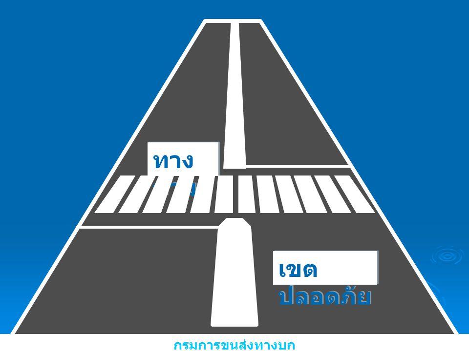 พรบ. จราจรทางบก พ. ศ. 2522 การขับรถผ่านทางร่วมทาง แยก กรมการขนส่งทางบก 1 2 2 1