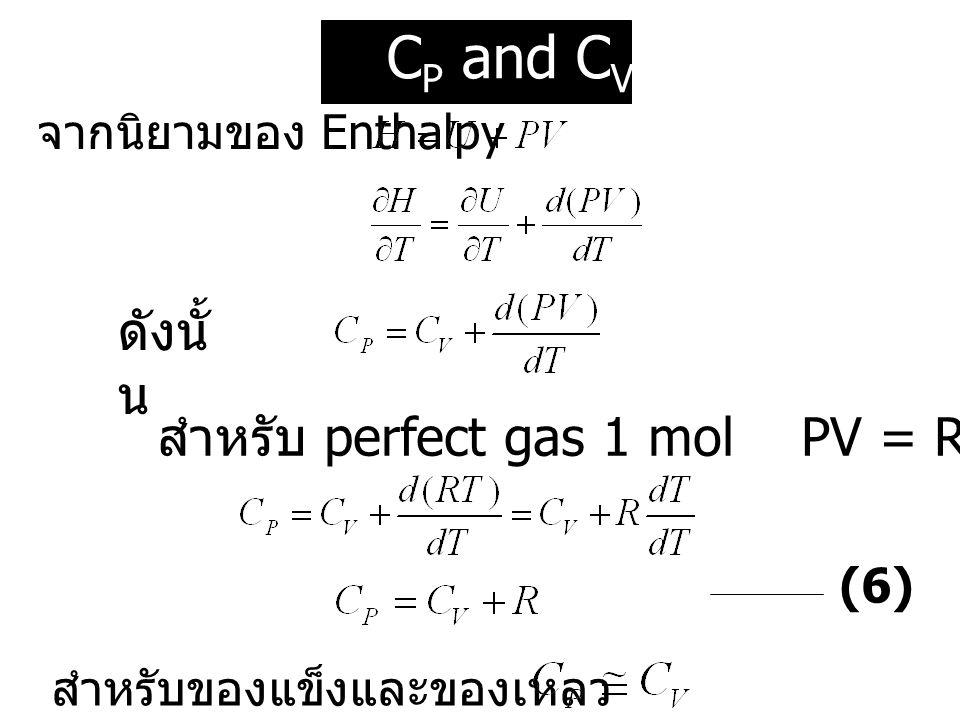 จากนิยามของ Enthalpy ดังนั้ น สำหรับ perfect gas 1 mol PV = RT สำหรับของแข็งและของเหลว C P and C V (6)