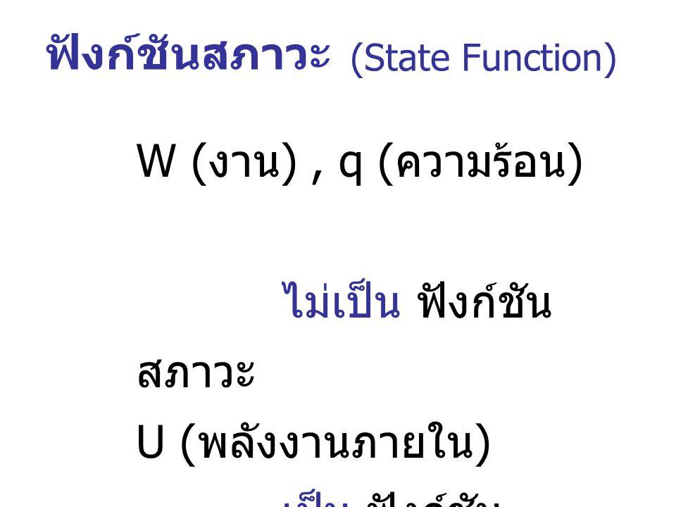 ฟังก์ชันสภาวะ  W ( งาน ), q ( ความร้อน ) ไม่เป็น ฟังก์ชัน สภาวะ  U ( พลังงานภายใน ) เป็น ฟังก์ชัน สภาวะ (State Function)