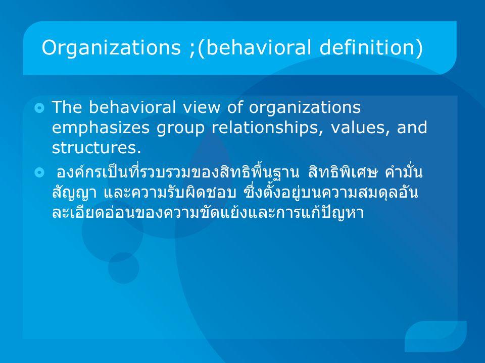 Organizations ;(behavioral definition)