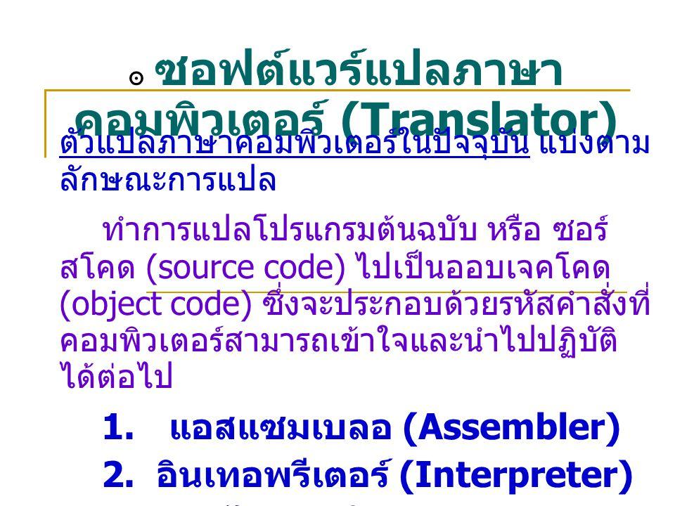 แอสแซมเบลอ (Assembler)  แอสเซมเบลอ (Assembler) เป็น ตัวแปลภาษาแอสแซมบลีซึ่งเป็น ภาษาระดับต่ำให้เป็นภาษาเครื่อง