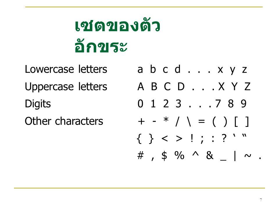 8 รหัสควบคุม (Escape sequences) Alert (bell) Backspace เลื่อนถอยหลัง 1 ตัวและลบ ตัวอักษรไปด้วย Form feed New line ขึ้นบรรทัดใหม่ เลื่อน Tab ในแนวนอน เลื่อน Tab ในแนวตั้ง ให้ตัวชี้กลับไปอยู่ต้นบรรทัด Null character Single quotation mark Double quotation mark Backslash ASCII character in octal notation ASCII character in hexadecimal notation \a \b \f \n \t \v \r \0 \' \ \\ \ddd \xxx ความหมายรหัสควบคุม