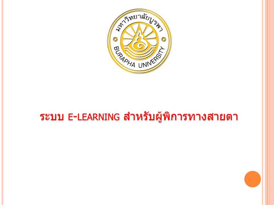 ข้อมูลผู้จัดทำข้อมูลผู้จัดทำ หัวข้อโครงงาน ระบบ e-learning สำหรับผู้ พิการทางสายตา  นิสิต นาย วงศ์บวร ปิยวีรวงศ์  รหัสประจำตัว 54160382  อาจารย์ที่ปรึกษา นายประจักษ์ จิตเงินมะดัน  กรรมการพิจารณาโครงงาน นายประจักษ์ จิต เงินมะดัน  ระดับการศึกษา วิทยาศาสตร์บัณฑิต สาขา เทคโนโลยีสารสนเทศ  ภาควิชา เทคโนโลยีสารสนเทศ คณะ วิทยาการสารสนเทศ มหาวิทยาลัย บูรพา  ปีการศึกษา 2556 2