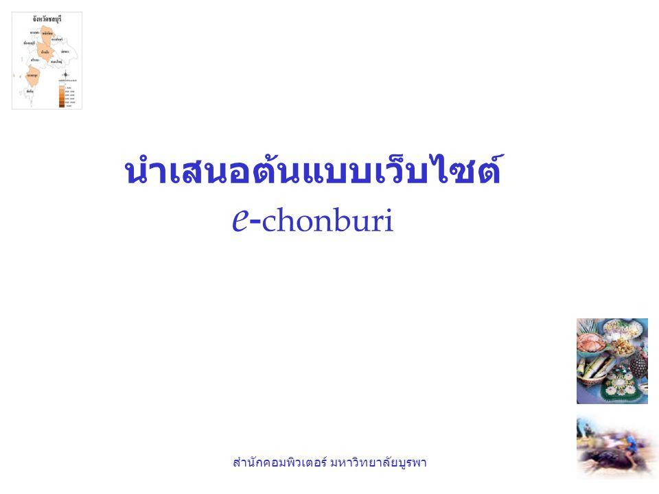 สำนักคอมพิวเตอร์ มหาวิทยาลัยบูรพา นำเสนอต้นแบบเว็บไซต์ e - chonburi