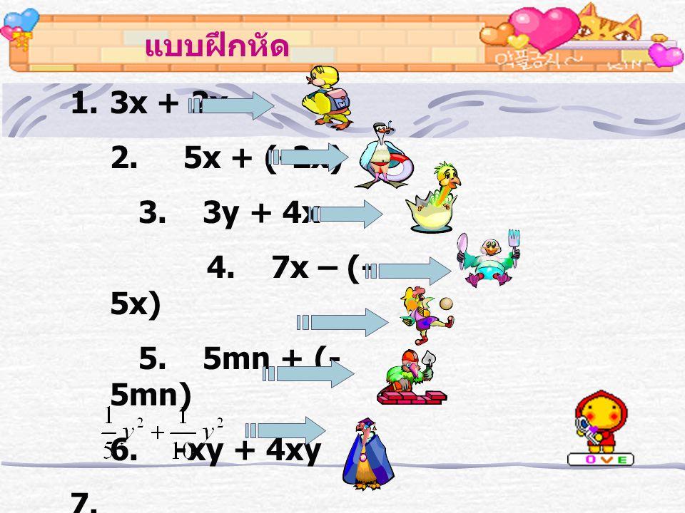 = ตัวอย่างการบวก และลบเอกนาม 2m 2 n – 3mn 2 + 4m 2 n + 8mn 2 มีค่า เท่าไร 2m 2 n – 3mn 2 + 4m 2 n + 8mn 2 = (2m 2 n + 4m 2 n) + (– 3mn 2 + 8mn 2 ) = 6