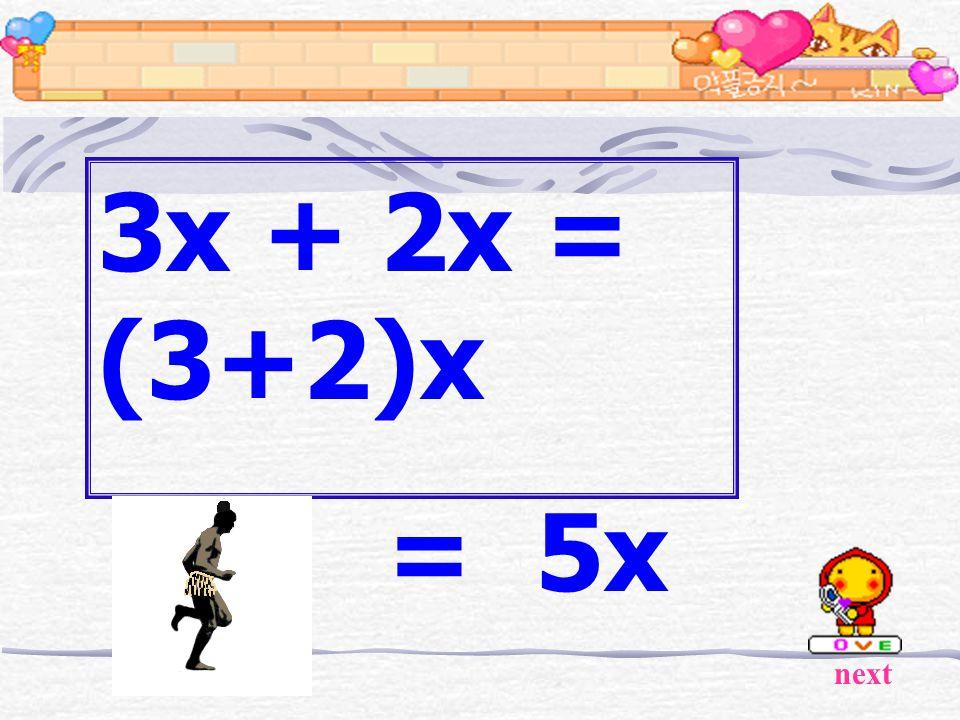 แบบฝึกหัด 1.3x + 2x 2. 5x + (-2x) 3. 3y + 4x 4. 7x – (- 5x) 5. 5mn + (- 5mn) 6. -xy + 4xy 7.