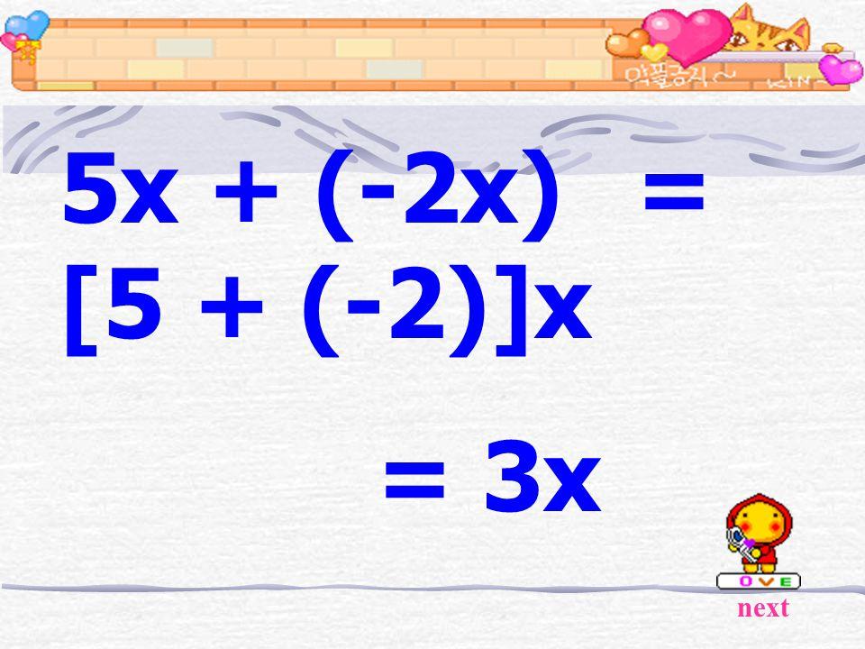 next 3x + 2x = (3+2)x = 5x